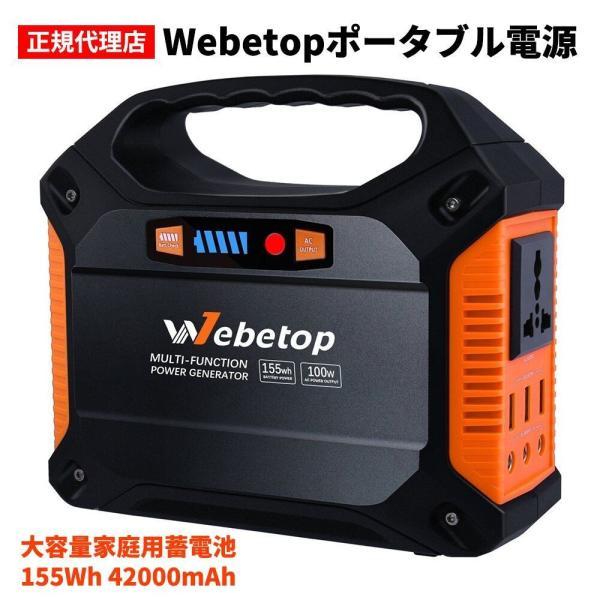 Webetop ポータブル電源 大容量 155Wh 42000mAh 蓄電池 予備電源 アウトドア 家庭用 屋外 バッテリー 100V コンセント 正規代理店|makanainc