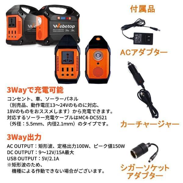 Webetop ポータブル電源 大容量 155Wh 42000mAh 蓄電池 予備電源 アウトドア 家庭用 屋外 バッテリー 100V コンセント 正規代理店|makanainc|05
