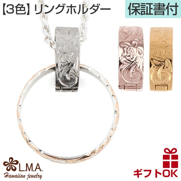ハワイアンジュエリー jewelry リングホルダー ネックレス ヘッド トップ 彫りリング 指輪 レディース メンズ ペア サージカル ステンレス