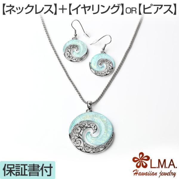 ウエーブネックレス イヤリング ピアス セット レジン 波 スクロール ブルー ハワイアンジュエリー jewelry メンズ レディース STN62