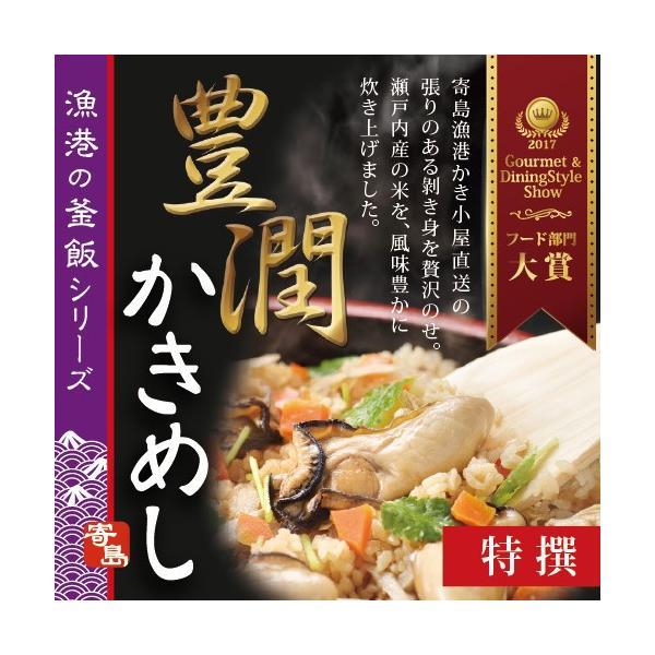 岡山県寄島産のぷりっぷり牡蠣がたっぷりの寄島かきおこのみ・寄島かきめし