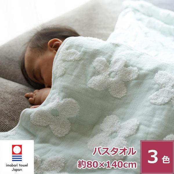 今治タオル (ポア)バスタオル おくるみ 赤ちゃんタオルケット 出産祝い お風呂 風呂 バスタイム 贈り物 お祝い プレゼント ギフト ふかふか かわいい ベビー|makasetaro