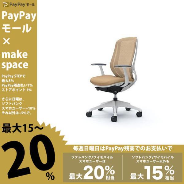 オカムラ シルフィー オフィスチェア  ハイバック C645XW-FMP7 ベージュ