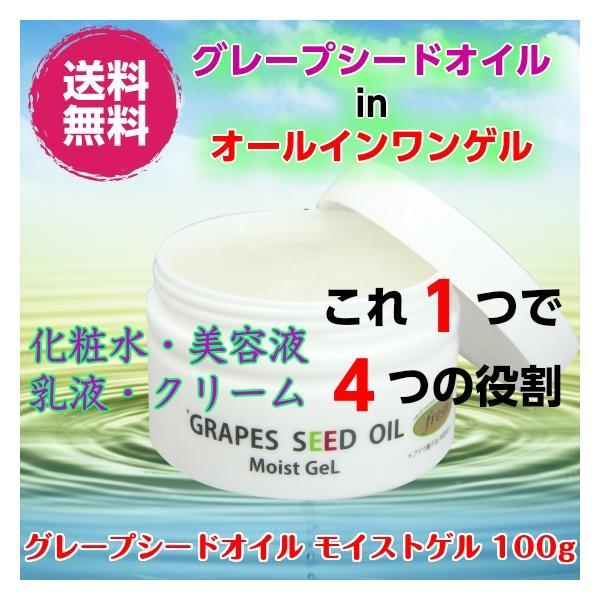 送料無料 安心のメーカー直販 グレープシードオイル モイストゲル (オールインワンゲル 化粧水 乳液 美容液 クリーム 年齢肌 乾燥肌 保湿) 100g|makelucky