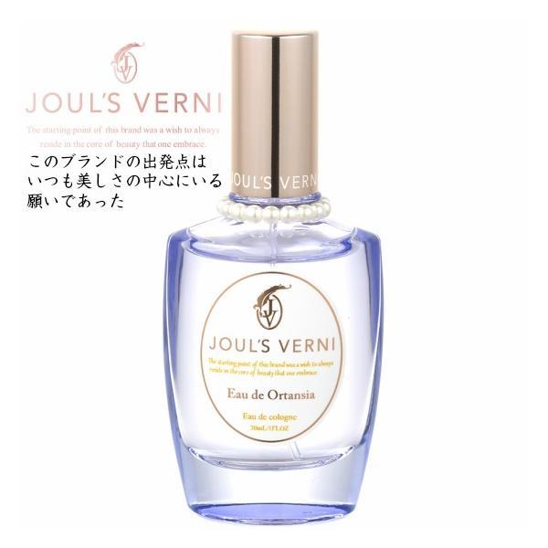 ジュールベルニ JOUL'S VERNI オーデオルタンシア フレグランス オーデコロン EDC SP 30ml (あすつく 香水) makelucky