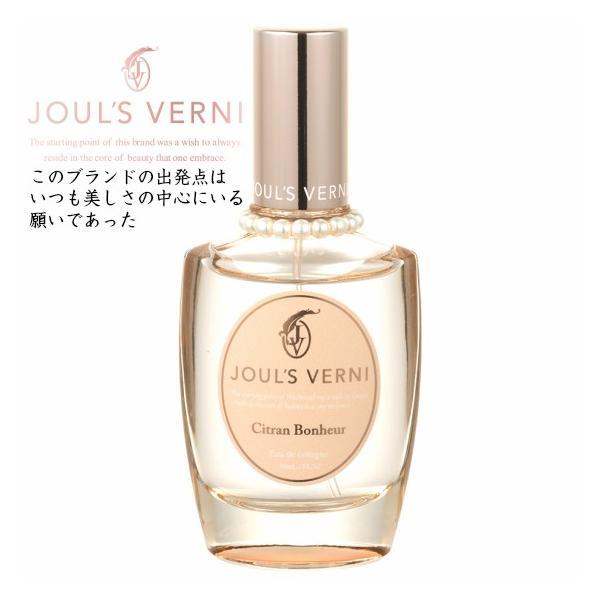 ジュールベルニ JOUL'S VERNI シトランボヌール フレグランス オーデコロン EDC SP 30ml (あすつく 香水) makelucky