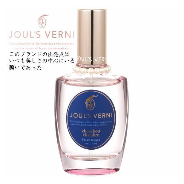 ジュールベルニ JOUL'S VERNI シュシュシャンブレ フレグランス オーデコロン EDC SP 30ml (あすつく 香水)|makelucky