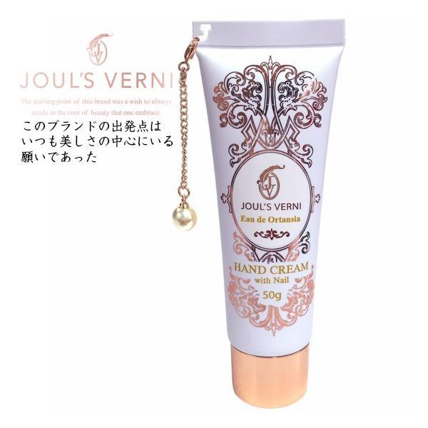 ジュールベルニ JOUL'S VERNI オーデオルタンシア ハンドクリーム with ネイル 50g (あすつく 香水)|makelucky