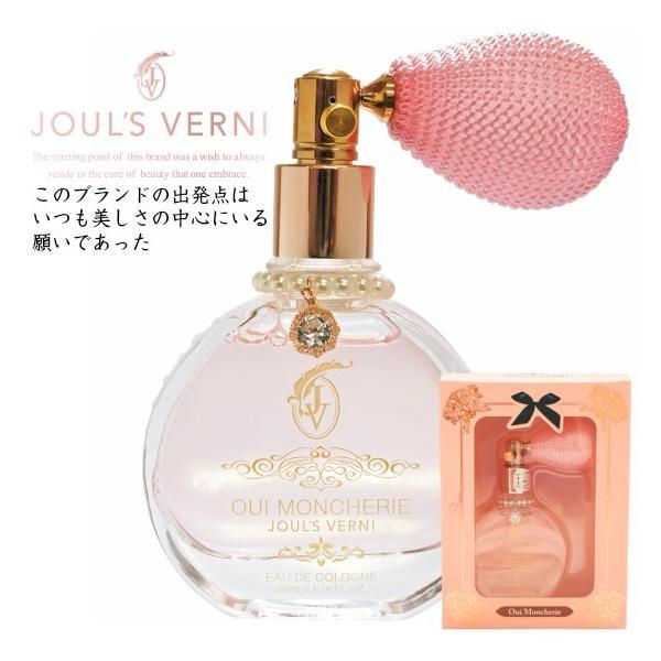 ジュールベルニ JOUL'S VERNI オーデコロン バルーンエディション ウイ・モンシェリー 35ml (あすつく 香水)|makelucky