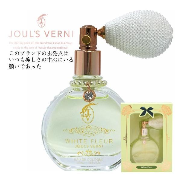 ジュールベルニ JOUL'S VERNI オーデコロン バルーンエディション ホワイトフルール 35ml (あすつく 香水)|makelucky