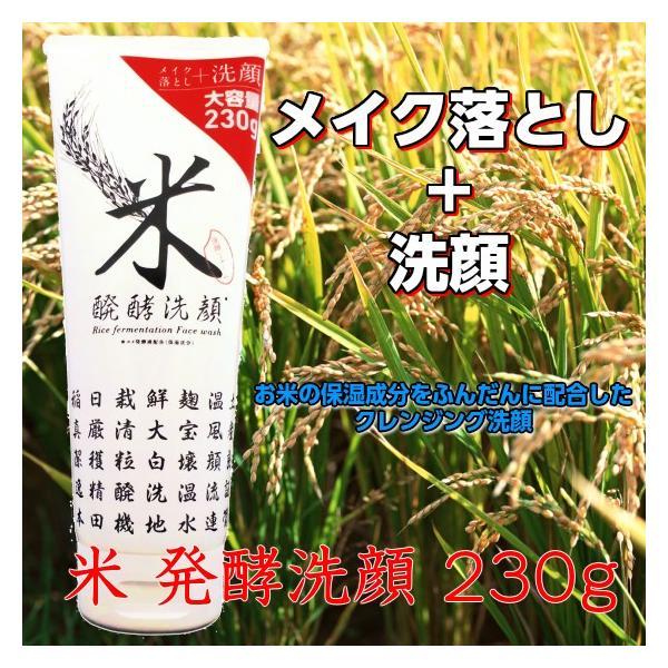 安心のメーカー直販 米 発酵 洗顔 230g (大容量)|makelucky