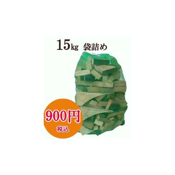 薪 袋詰め|makinoie-fujihara
