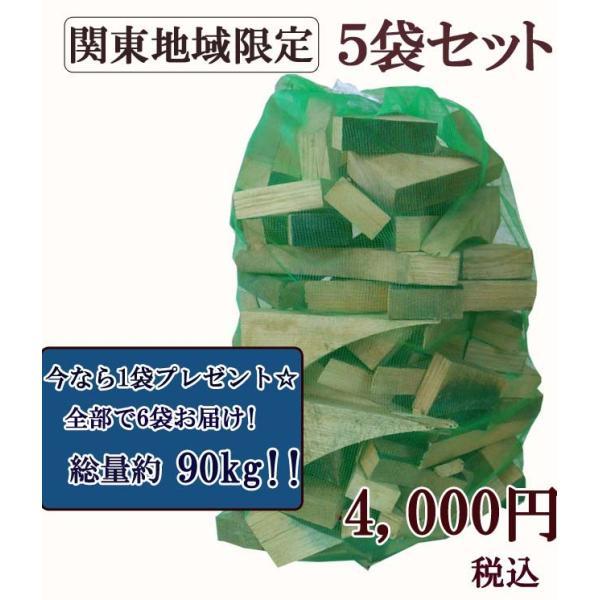 【関東地域限定】薪 袋詰め 5袋セット|makinoie-fujihara