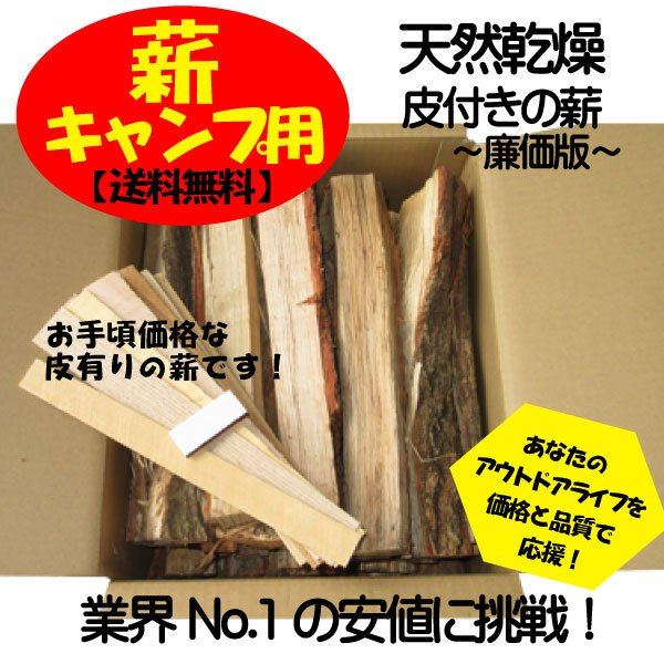 キャンプ用の薪 お勧め品!コナラ・クヌギ皮有り 乾燥薪【送料無料】の画像