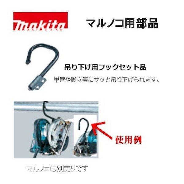 【正規店】  makita マキタ 198041-9 充電マルノコつりさげフック単品(電動充電丸ノコ 丸鋸吊り下げ用フック)  純正品