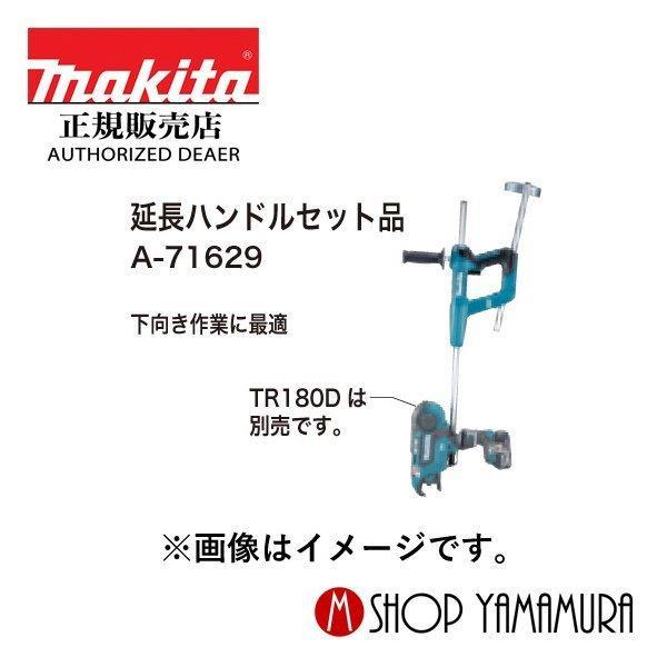 【正規店】 マキタ makita A-71629 TR180D用 延長ハンドルセット品