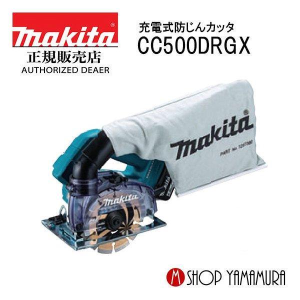【正規店】  マキタ makita  125mm 充電式防じんカッタ  CC500DRGX 付属品(バッテリ×2・充電器・ケース付)