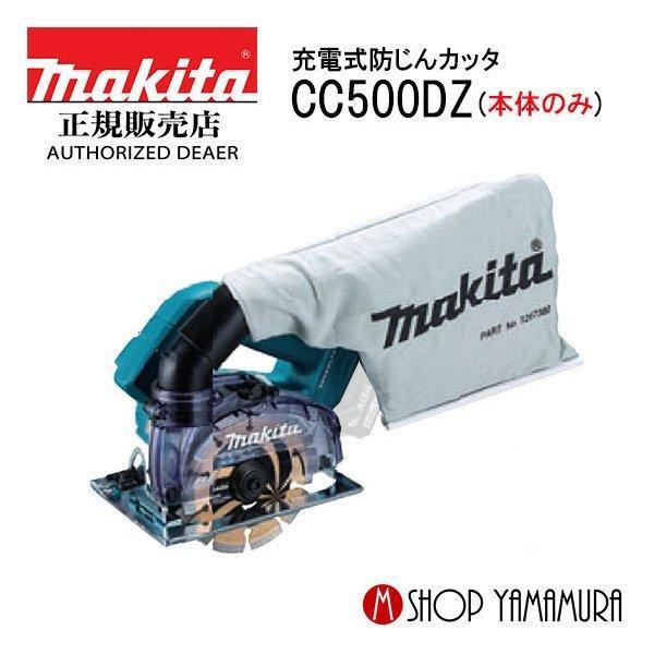 【正規店】  マキタ makita  125mm 充電式防じんカッタ  CC500DZ 本体のみ(バッテリ・充電器・ケース別売)