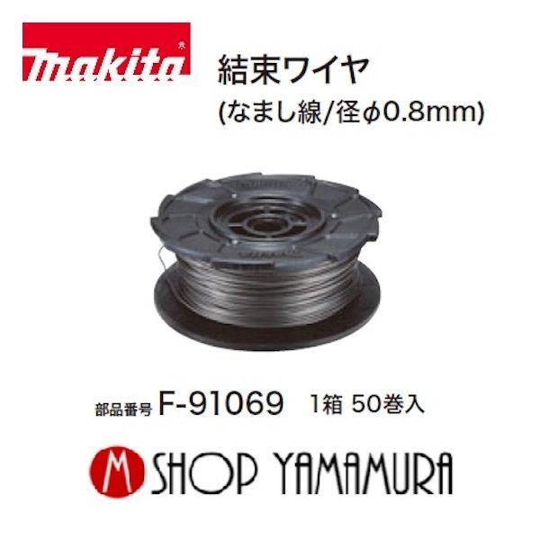 【正規店】  マキタ makita  F-91069  結束ワイヤ(50巻入)  なまし線/径φ0.8mm
