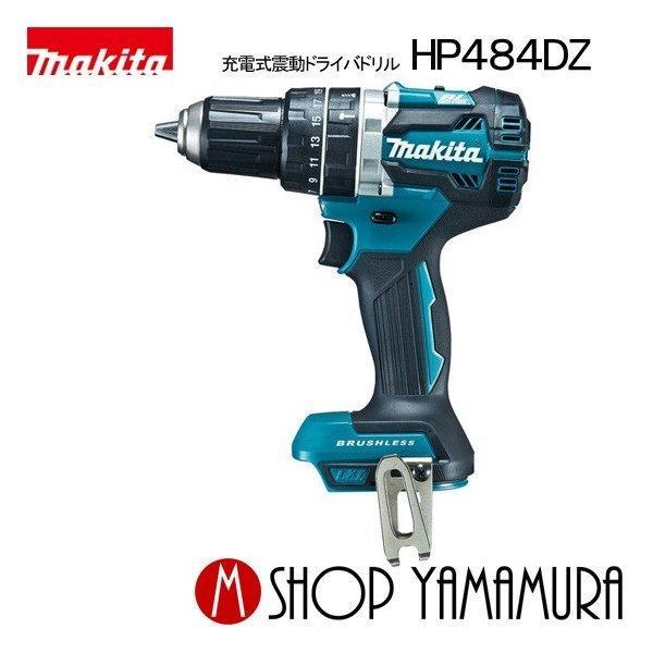 【正規店】 マキタ  makita  充電式震動ドライバドリル HP484DZ 【本体のみ】バッテリ・充電器・ケース別売  18V 6.0Ah