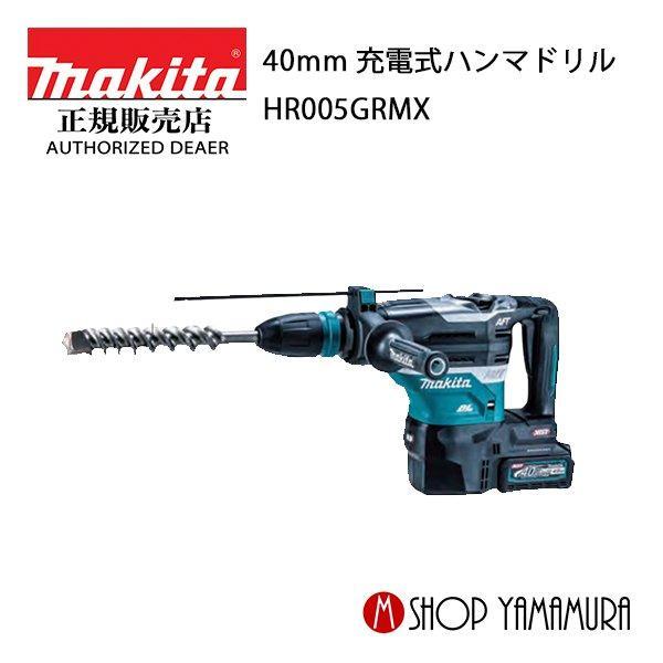 【正規店】 マキタ makita 40Vmax 40mm 充電式ハンマドリル HR005GRMX 付属品(バッテリ・充電器付)