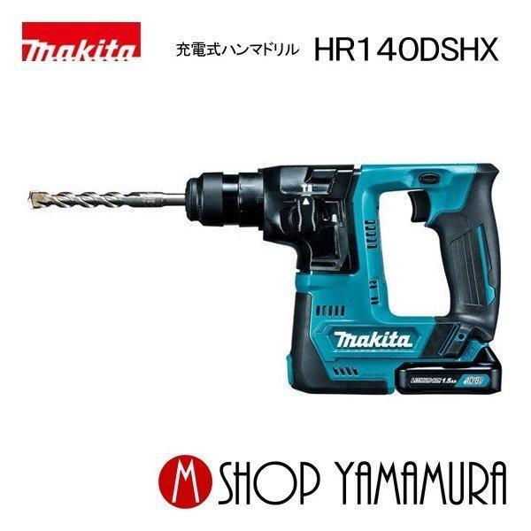 【正規店】 マキタ  makita  充電式ハンマドリル 14mm HR140DSHX (1.5Ah)バッテリ・充電器・ケース付き