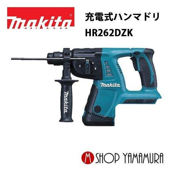 【正規店】 マキタ  makita  充電式ハンマドリル 26mm HR262DZK (36V)本体+ケースのみ バッテリ・充電器・ビット別売