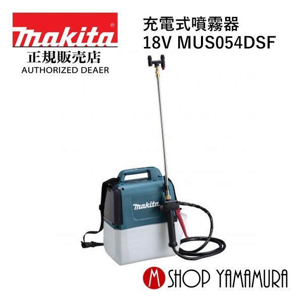 【正規店】  マキタ makita  18V 充電式噴霧器 MUS054DSF 長時間作業タイプ