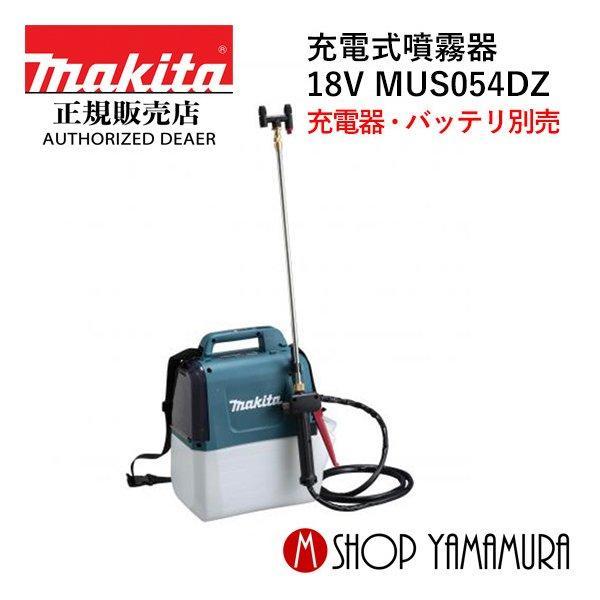 【正規店】  マキタ makita  18V 充電式噴霧器 MUS054DZ 長時間作業タイプ 本体のみ (充電器・バッテリ別売)