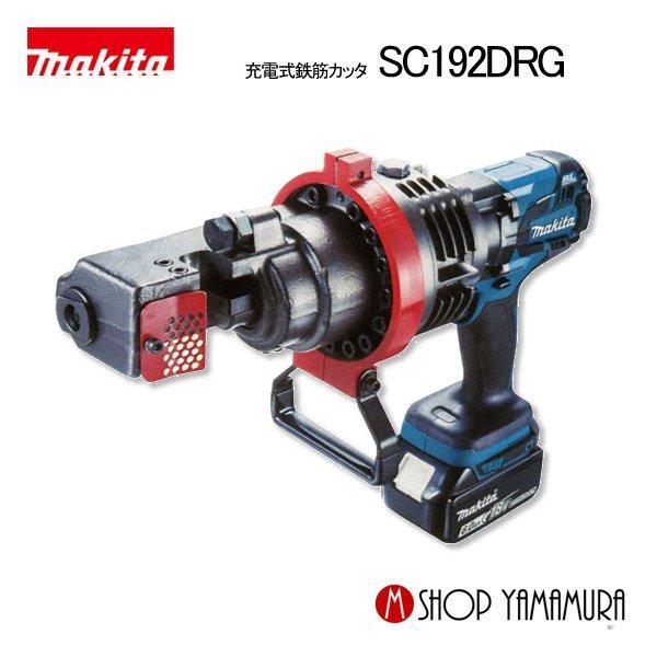 【正規店】  マキタ makita  SC192DRG  充電式鉄筋カッタ  18V-6.0Ah