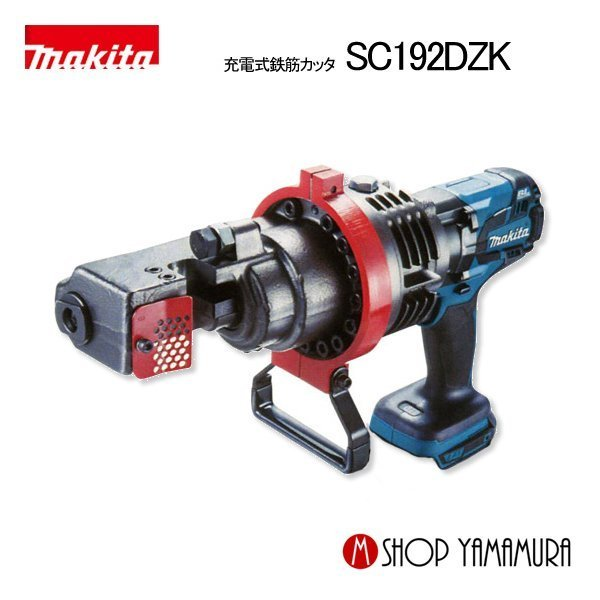 【正規店】  マキタ makita  SC192DZK  充電式鉄筋カッタ  18V  本体のみ