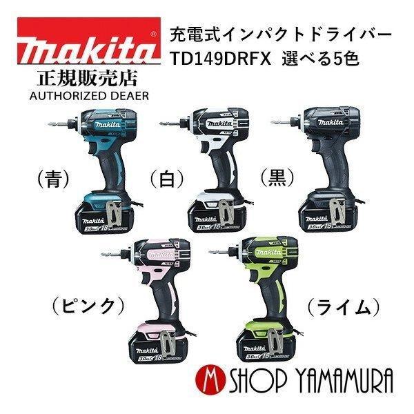 【正規店】  マキタ makita  18v  充電式インパクトドライバー  TD149DRFX