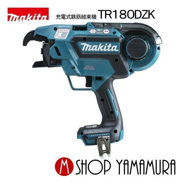 【正規店】 マキタ makita TR180DZK 充電式鉄筋結束機 本体・ケースのみ(バッテリ・充電器別売)