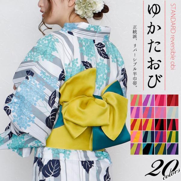 半巾帯 浴衣帯 半幅帯 ゆかた帯 細帯 リバーシブル 女性浴衣や袴にも ナチュラル系 長尺|makoto1007