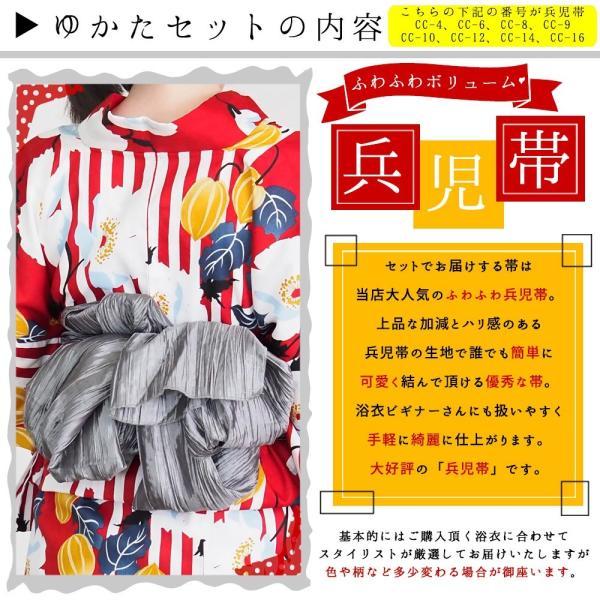 浴衣 セット 2点 レディース ゆかた 大人 大きいサイズ 小さいサイズ Sサイズ フリーサイズ TL WL ぽっちゃり ワイド|makoto1007|05