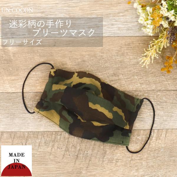 マスク洗える布マスク大人マスクプリーツ迷彩グリーンアーミー日本製綿敏感肌肌に優しいメール便2