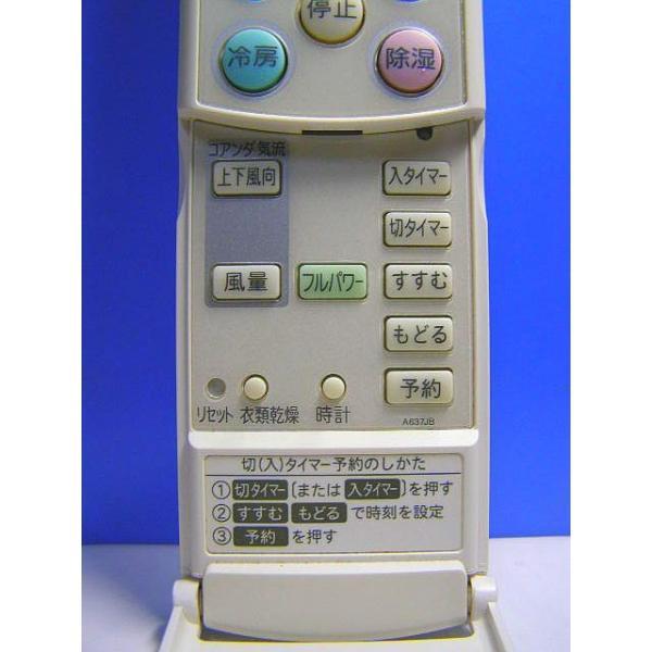 シャープ エアコンリモコン A637JB 保証付