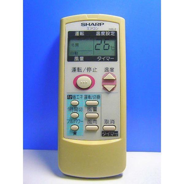 シャープ エアコンリモコン A600JB 保証付