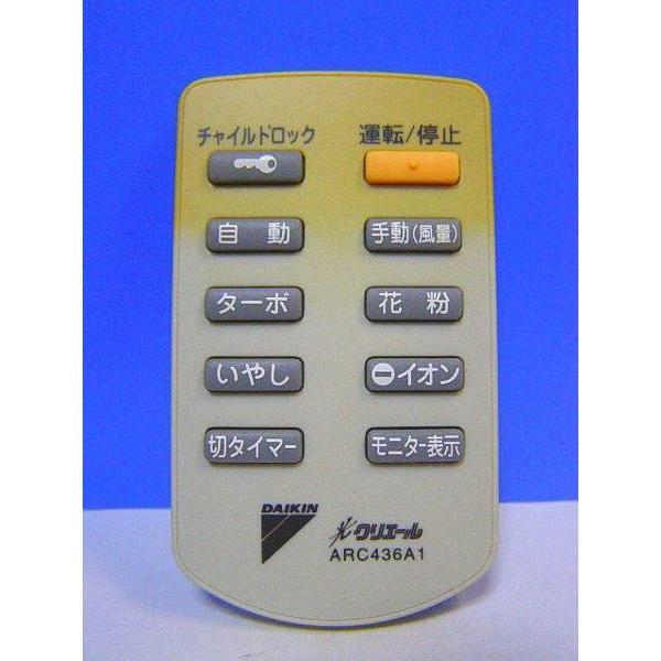 ダイキン 空気清浄機リモコン ARC436A1 保証付