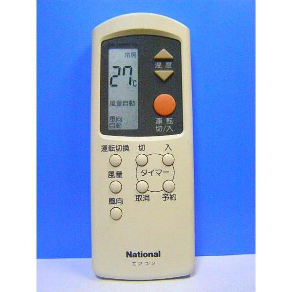 ナショナル エアコンリモコン A75C660 保証付