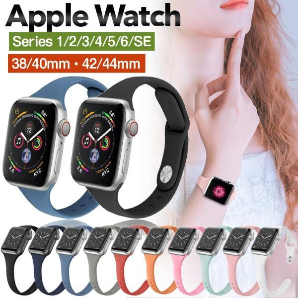 アップルウォッチバンドベルトApplewatchバンドベルト女性交換細めseries6SEseries54321スポーツバンド