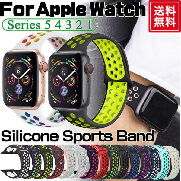 Applewatchバンドアップルウォッチバンドベルトベルト交換series6SEseries54321スポーツバンド
