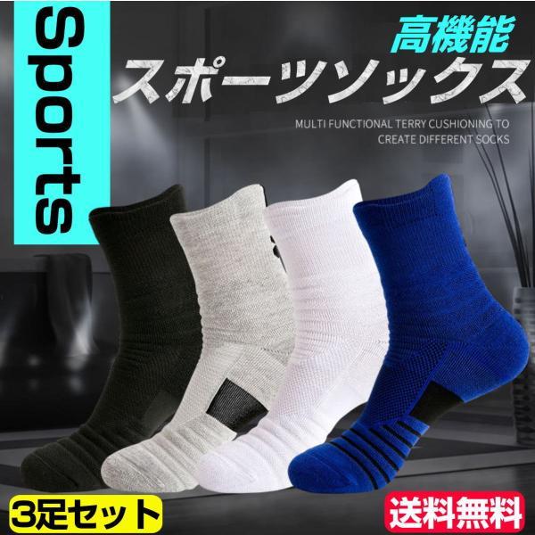 ソックス靴下スポーツソックス3足組メンズレディースランニングソックス中厚地アウトドアトレッキングバスケサッカー
