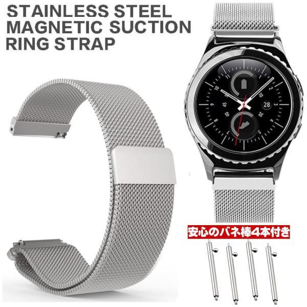 時計バンドスマートウォッチステンレスバネ棒付きメッシュシルバーマグネット式18mm20mm22mm工具不要