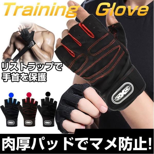 トレーニンググローブ筋トレグローブウェイトレーニンググローブパワーグリップダンベルジムベンチプレス保護リストラップスパルタックス