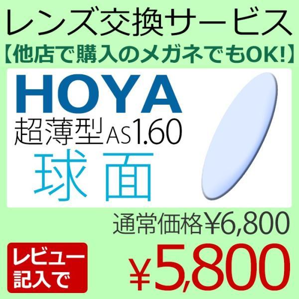 メガネレンズ交換 HOYA レンズ 他店フレーム持ち込みOK! 超薄型1.60 球面 レビューを書いて5,800円!(2枚一組) 安い 格安 眼鏡レンズ カラー加工