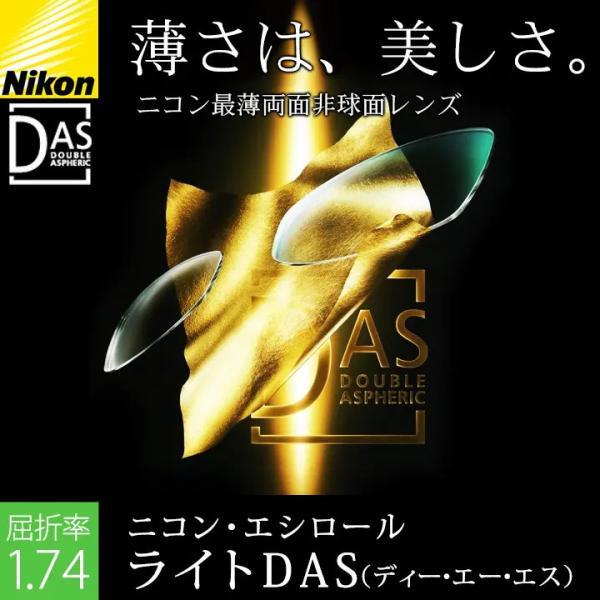 メガネレンズ交換 Nikon 他店フレーム持ち込みOK! ニコン・エシロール ライトDAS 超薄型1.74 両面非球面 レビュー記入で19,800円!(2枚一組)