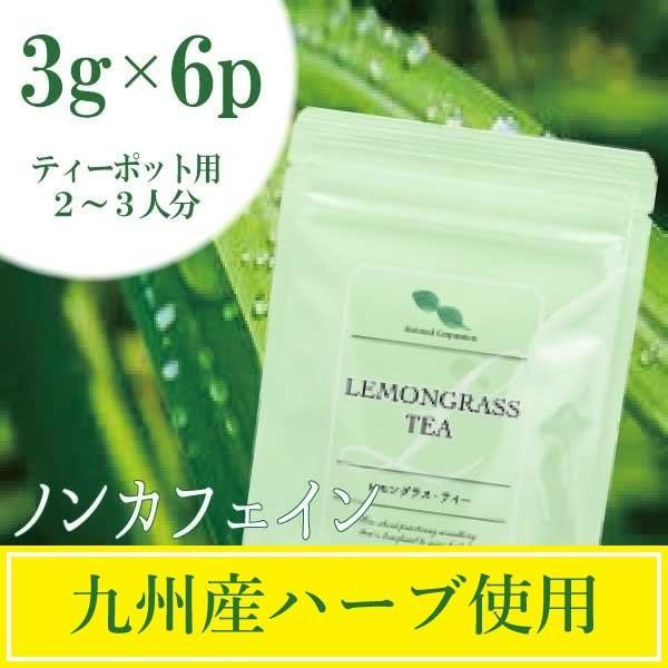 国産 九州産 レモングラス・ティー【3g×6p ティーバッグ】