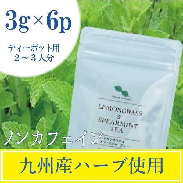 国産 九州産 レモングラス & スペアミント・ティー【3g×6p ティーバッグ】