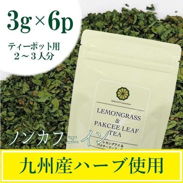 国産 九州産 レモングラス & パクチーリーフ・ティー 【3g×6p ティーバッグ】